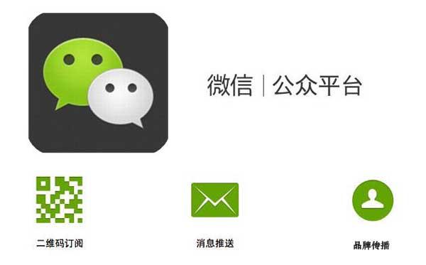 微信公众号有什么渠道做好运营推广
