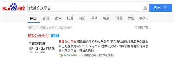 如何申请注册一个属于自己的搜狐自媒体平台号