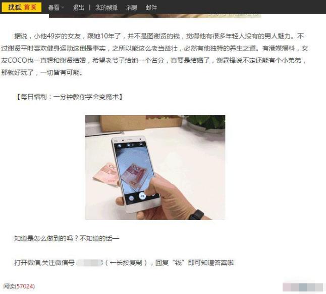 利用搜狐公众平台轻松推广引流的技巧