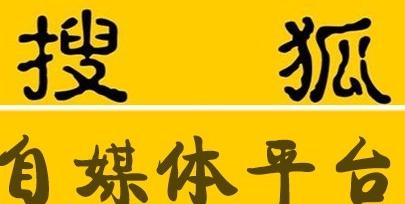 如何做好搜狐自媒体运营赚广告收益 赚钱 第1张