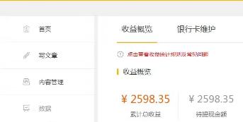 搜狐自媒体平台一天收益多少?
