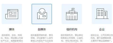 网易号自媒体申请注册方法 赚钱 第4张