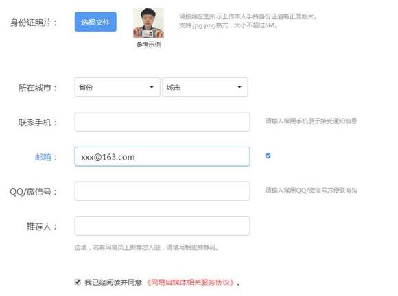 网易号自媒体申请注册方法 赚钱 第7张