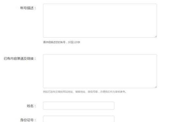 网易号自媒体申请注册方法 赚钱 第6张