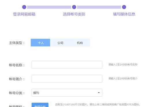 网易号自媒体申请注册方法 赚钱 第5张