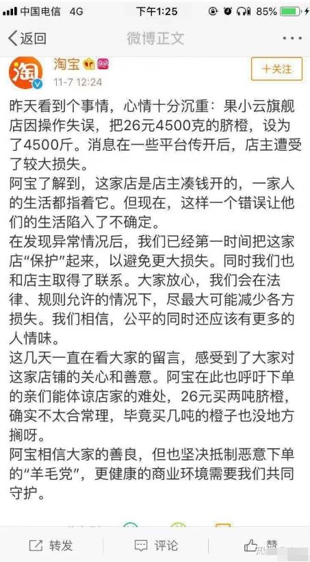 网红趁淘宝农民店家操作失误,鼓动粉丝刷单七百万致店家倒闭 第1张