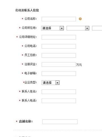 京东个人开店流程及费用是多少? 第3张