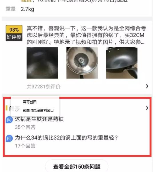 京东商品的搜索排名很靠前没有订单是什么原因?
